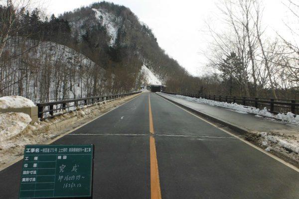 一般国道273号 上士幌町 泉翠橋補修外一連工事