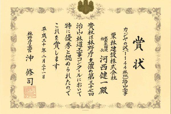 第37回治山・林道工事コンクール優秀工事表彰