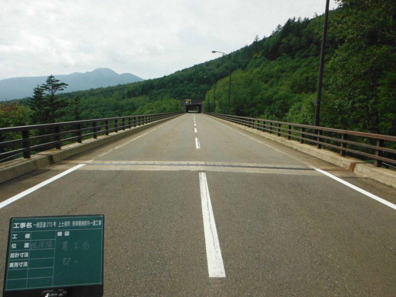 緑深橋 施工前