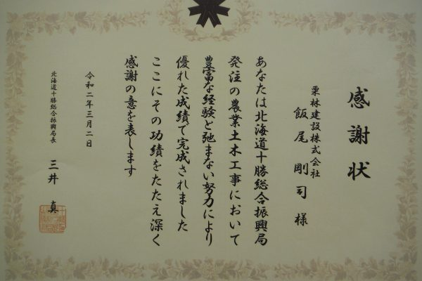 北海道十勝総合振興局より優秀技術者等表彰を受けました