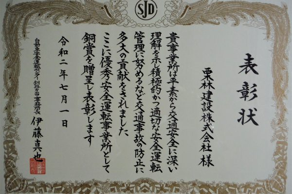 優秀交通安全事業所表彰を受賞しました
