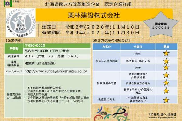 北海道働き方改革推進企業としてシルバー認定を頂きました。